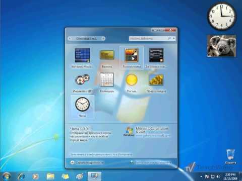 Гаджеты, их размещение и поиск в Windows 7 (8/29)