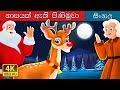 රඩ්ලෆ් රතු නයිජේ රෙනේඩර් | Sinhala Cartoon | Sinhala Fairy Tales