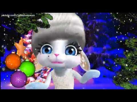 ZOOBE зайка Красивое Поздравление со Старым Новым Годом - Смешные видео приколы