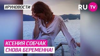 Ксения Собчак снова беременна!