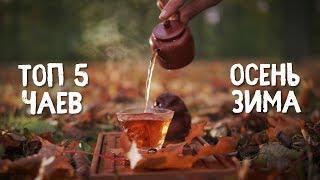Делай чай. Это осень! Топ 5 чаёв