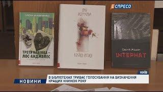 В бібліотеках триває голосування на визначення кращих книжок року
