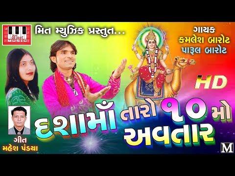 Dashama No 10mo Avtaar | Kamlesh Barot | Parul Barot | Kamlesh Vaidya | Dashama New Song 2017
