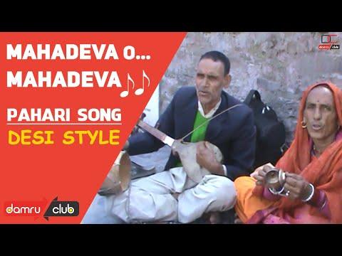 Mahadeva O Mahadeva Chamba Himachal Traditional SONG