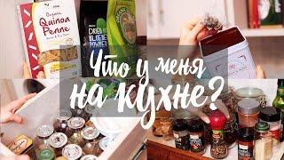 Что у меня на кухне?
