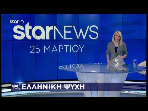 Star - Ειδήσεις 25.3.2020 - βράδυ