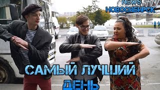 """NEWS НОВОСИБИРСК """"Самый лучший день"""""""