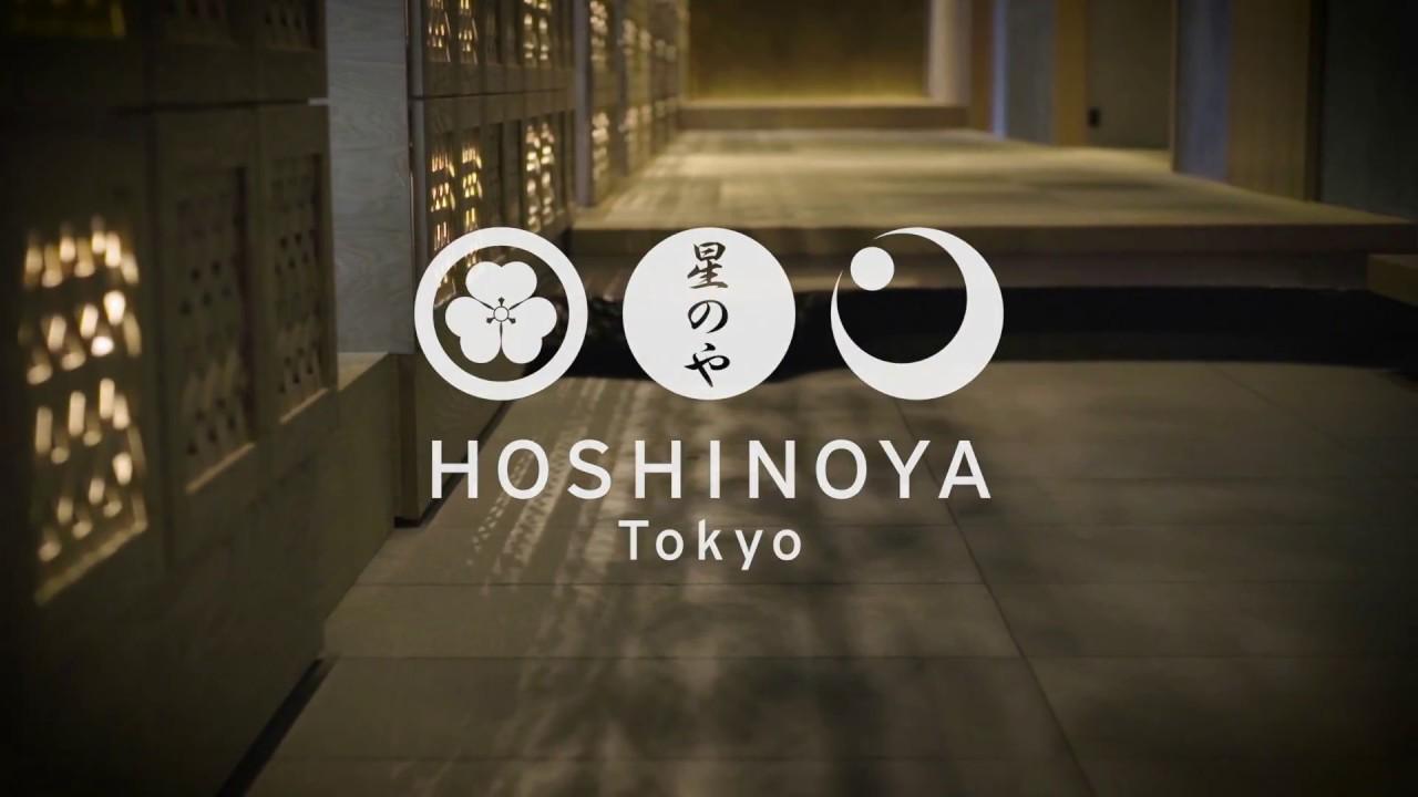Hoshinoya Tokyo Movie 1