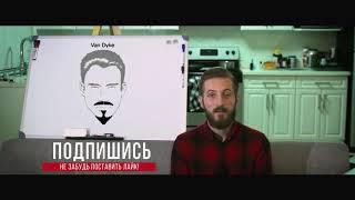 Стрижка бороды – варианты, фото, видео