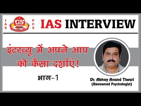 Psychological aspect of IAS interview  by Dr. Abhay anand Tiwari (Part-2)