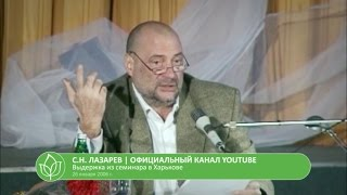 С.Н. Лазарев | Как нежелание жить увечит потомков