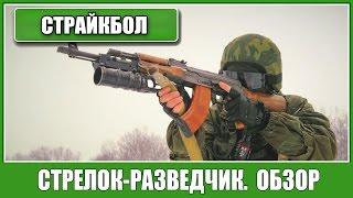 =Airsoft Russia=  Страйкбол. Стрелок-разведчик. Обзор снаряжения.