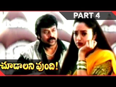 Choodalani Vundi Telugu Movie Part 04/12 || Chiranjeevi, Soundarya, Anjala Zaveri