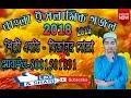 2018 - 2019 new gojol silpi MD mijanur molla  8001501891