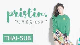 [TH-SUB] Park Siyeon (PRISTIN) - 싱크로율100%