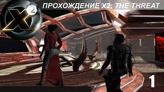 Прохождение X2: The Threat - Елена Хо - #1