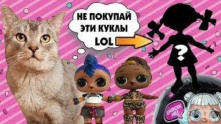Котёнок Сладун и ужасные ЛОЛ против оригинальных!