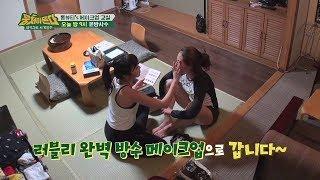 홍진영(Hong Jin-young)'s 뷰티클럽♥ 온천욕에도 끄떡없는 '방수 메이크업' 뭉쳐야 뜬다(packagetour) 85회