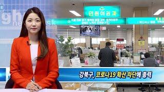 강북구, 민원창구 및 구내식당에 투명 칸막이 설치해 코…