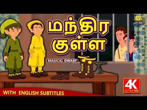 மந்திர குள்ள - Magical Dwarf | Bedtime Stories for Kids | Tamil Fairy Tales | Tamil Stories for Kids