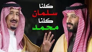 شيلة كلنا سلمان كلنا محمد | اداء شبل الدواسر 2019