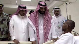بالفيديو: هذا ما قاله محمد بن سلمان لمصابي هجوم الحرم المكي