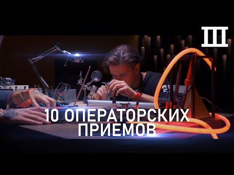 Как оператору снимать