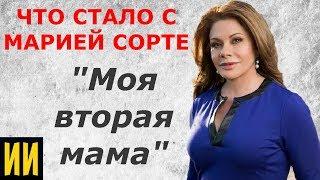 """Актриса сериала """" Моя вторая мама!"""""""" МАРИЯ СОРТЕ 29 лет спустя"""