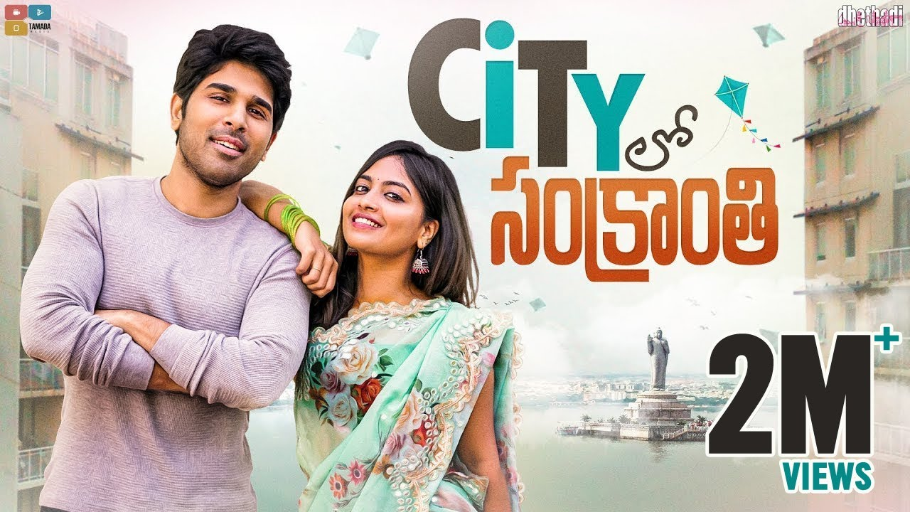 Newz-City Lo Sankranthi Ft. Allu Sirish