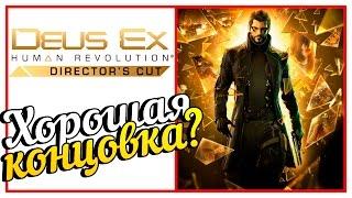 Финал игры Deus Ex Human Revolution Каков он Узнаем Понравилось видео  Нажимай httpgooglGux1GZ Читалка от Данилофф