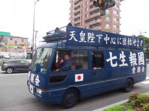 e121f2aa02 Right Wing Protestors in Japan (Fukuoka) - YouTube