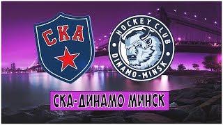 СКА-ДИНАМО МИНСК//СТАВКИ НА ХОККЕЙ//ПРОГНОЗЫ НА СПОРТ//KHL
