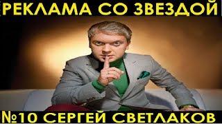 Смотреть РЕКЛАМА СО ЗВЕЗДОЙ-10. Сергей Светлаков. онлайн