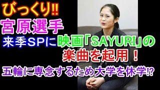 【宮原知子選手】びっくり!!宮原選手 来季SPの楽曲に映画「SAYURI」...