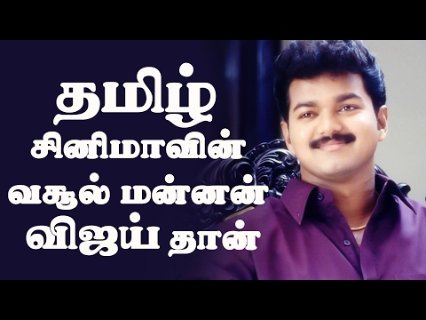 Vijay box office king of South India | Thirai Vimarsagar Ramanujam Interview