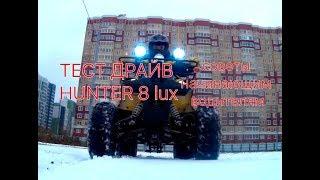 Дрифт на квадроцикле Avantis Hunter 8 lux  Советы для начинающих водителей