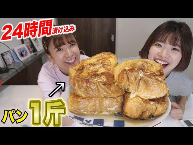 【大食い】パン1斤で巨大フレンチトースト爆誕!【24時間】