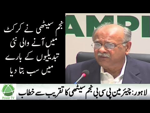 PCB Chairman Najam Sethi Press Conference | 2nd Nov 2017