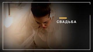Цикл жизни Свадьба