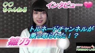 前代未聞!!トルネードチャンネルが乗っ取られた!!新しいチャンネル名はまさかのXX!!