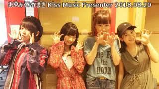 あゆみくりかまき Kiss Music Presenter ゲスト出演 会話部分のみ.