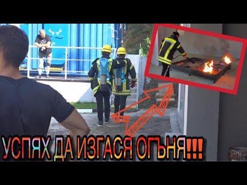 (vlog197) Успях да спася всички от ПОЖАР !!! Прибрах се в Бургас !!! ВИДЯХ СЕ С ЕЛИЯ !!!