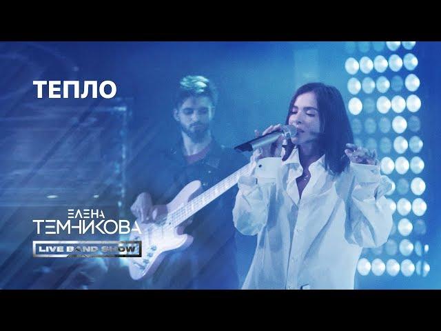 Елена Темникова LIVE BAND SHOW - Тепло / Мумий Тролль Music Bar