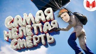 Мармок ▶ Хорошие игры #12 - Баги, Приколы, Фейлы (Mr. Marmok) | Реакция