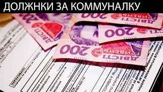 видео Кто имеет право на субсидию по коммунальным платежам