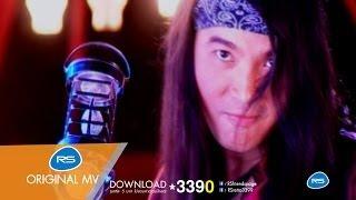 แด่คนชื่อเจี๊ยบ : ร็อกอำพัน [Official MV]