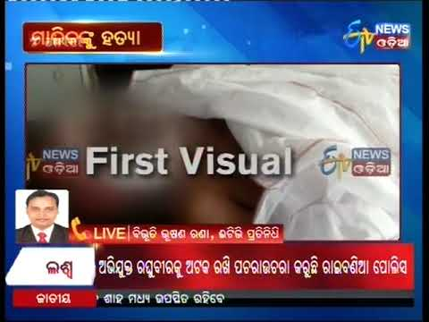 Owner killed by his servant in Balasore district: Etv News Odia