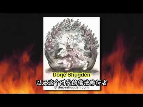 The Illustrated Story of Dorje Shugden - full version (HD)