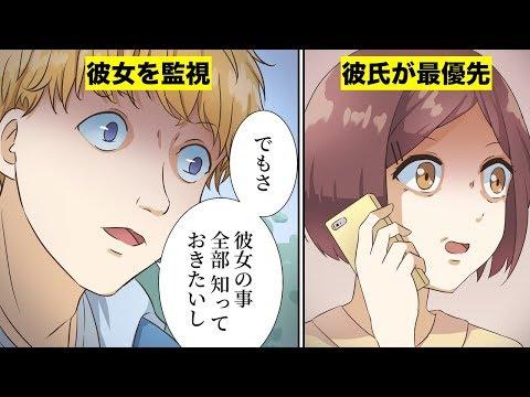 【漫画】恋愛で病みやすい男女の特徴4選(マンガ動画)