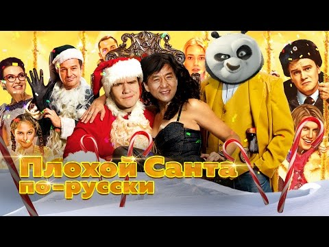 [BadComedian] - SOS Дед мороз (Русский плохой Санта)